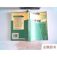 【旧书8成新】环氧树脂及其应用