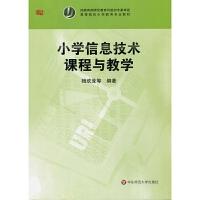小学信息技术课程与教学