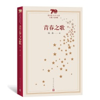 新中国70年70部长篇小说典藏:青春之歌