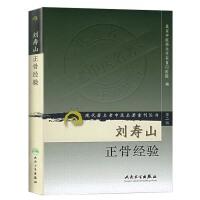 现代著名老中医名著重刊丛书(第二辑)・刘寿山正骨经验