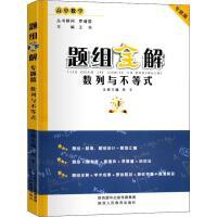 题组全解 数列与不等式 陕西人民教育出版社