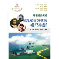 著名将帅传略 展现军事翘楚的戎马生涯 荆博 王文晓 路志强 文心出版社