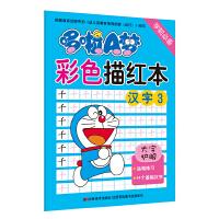 哆啦A梦彩色描红本・汉字3