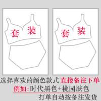 本命年大码红色内衣套装女无钢圈文胸罩聚拢性感小胸加厚