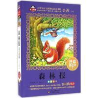 森林报 (苏)比安基 著;李婧 译;金波 主编