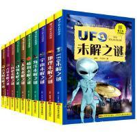 2018新版 世界未解之谜全套10册小学生青少年探索发现系列少儿百科全书科普全集科学恐龙儿童书籍UFO宇宙十万个为什么