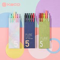 KACO书源马卡龙彩色少女心中性笔PURE复古国风彩色走珠笔学生用手账签字笔按动式水笔0.5mm