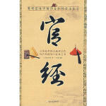 官经 (清)汪辉祖,刘强译 哈尔滨出版社
