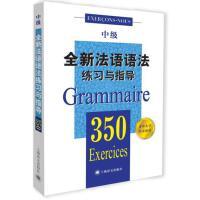【正版二手书9成新左右】全新法语语法350练习与指导(中级)(全新法语语法350练习与指导)9787532763979