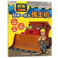 巴布工程师 小车迷喜爱的工程车科普故事 扫平一片的推土机 HIT 人民邮电出版社