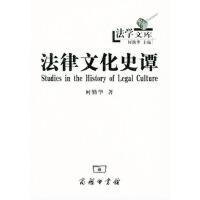 法律文化史谭――法学文库