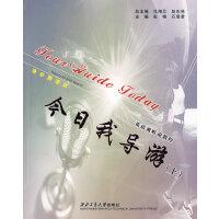 英语视听说教程――今日我导游(上)