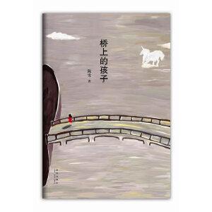 桥上的孩子(梁文道《开卷八分钟》、侯孝贤、朱天文、止庵、马家辉、骆以军一致推荐!)