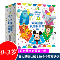 迪士尼宝宝双语启蒙认知玩具纸板书 全套5册