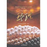 【旧书二手书9成新】珍珠 海南京润珍珠博物馆著 9787548402329 哈尔滨出版社