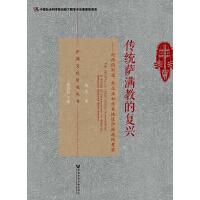传统萨满教的复兴:对西伯利亚、东北亚和北美地区萨满教的考察(萨满文化研究丛书)