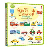 尤斯伯恩・我的第一本英语单词书:交通工具小百科