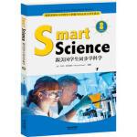 Smart Science:跟美国学生同步学科学(彩色英文版 Grade 8) 9787201120287