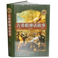 全民阅读-《古希腊神话故事》超值精装典藏版