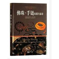 慧心佛性-佛珠 手链收藏与鉴定 精装正版书籍 佛教念珠鉴赏