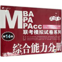 MBA、MPA、MPAcc联考模拟试卷系列 袁进,孙勇,赵鑫全 编著 著作