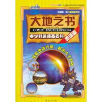 赛尔号科普漫画百科地球篇 炼金世纪 南京大学出版社9787305122873