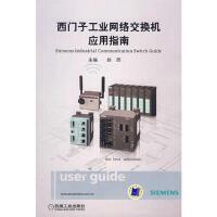 西门子工业网络交换机应用指南 赵欣 机械工业出版社9787111242116