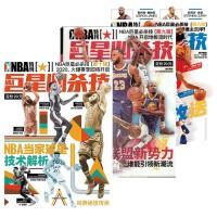 【正版现货】NBA特刊巨星必杀技第八/九/十辑 共3本 赠篮球训练手册 2020火爆赛季即将开启