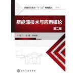 新能源技术与应用概论(冯飞)(第二版)