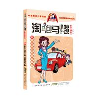 淘气包马小跳(漫画升级版):开甲壳虫车的女校长