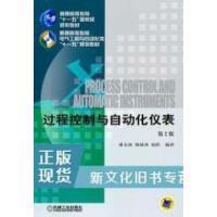 【二手旧书9成新】过程控制与自动化仪表(第2版)潘永湘机械工业出版社