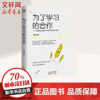为了学习的合作/大教育书系 长江文艺出版社有限公司