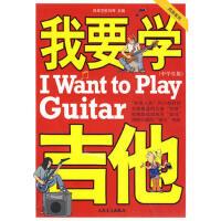 我要学吉他(中学生版)(单书版) 刘传,风华艺校 人民音乐出版社【新华书店 正版保障】