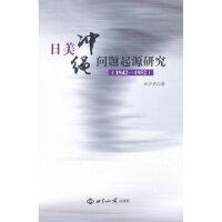 封面有磨痕-TSW-日美冲绳问题起源研究(1942-1952) 9787501241286 世界知识出版社 知礼图书专