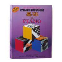 巴斯蒂安钢琴教程(2)(共5册) 本书编写组 上海音乐出版社