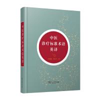 中医诊疗标准术语英译 李照国 李汉平 著 商务印书馆