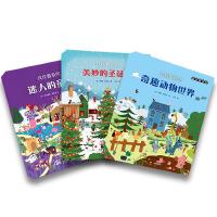 找找看系列套装:迷人的童话+奇趣动物世界+美妙的圣诞节(套装共3册)