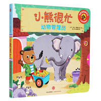 小熊很忙・中英双语厚纸板游戏书・第1辑:动物管理员