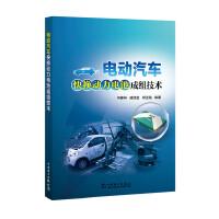 电动汽车快换动力电池成组技术