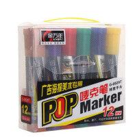 金万年麦克笔12mm POP笔平头马克笔美工海报笔 彩色广告笔唛克笔 海报画笔超市麦克笔