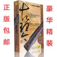 中国音乐大全 古琴卷老八张8CD 古琴大师管平湖吴景正版特价包邮