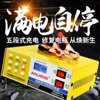 电瓶充电器12V汽车摩托车蓄电池充电机24V伏通用型智能修复型