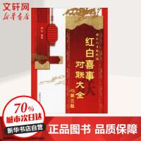 红白喜事对联大全 第3版 中国农业出版社