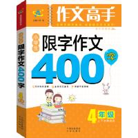 小学生限字作文400字(4年级)