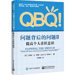 QBQ!问题背后的问题II:提高个人责任意识