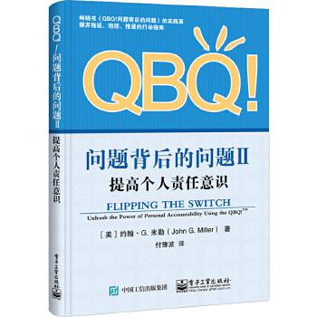 QBQ!问题背后的问题II(pdf+txt+epub+azw3+mobi电子书在线阅读下载)