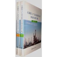 2015 石油化工产品及试验方法国家标准汇编(上下)