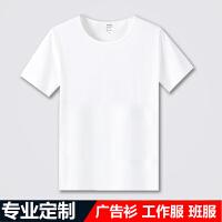 班服定制T恤个性DIY衣服短袖男女学生毕业团体工作服印LOGO文化衫 白 纯白无印花