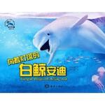 向着灯塔的白鲸安迪 糖朵朵 海洋出版社