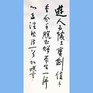 著名书法家,国家一级美术师,中国书法家协会理事,江苏省书法家协会副主席,江苏省美术馆馆长孙晓云(孟浩然诗)